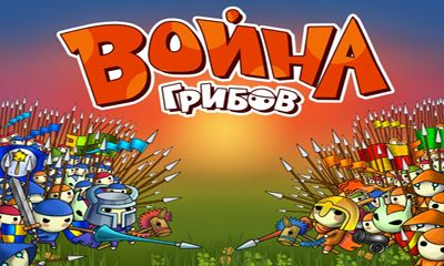 Mushroom war Screenshot