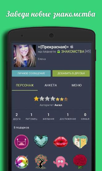 Galaxy for Android