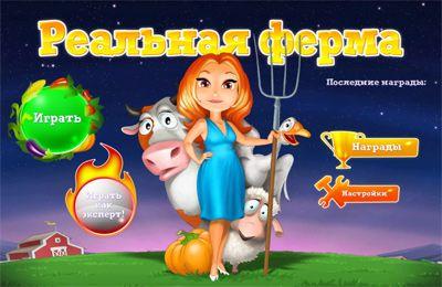 логотип Реальная ферма
