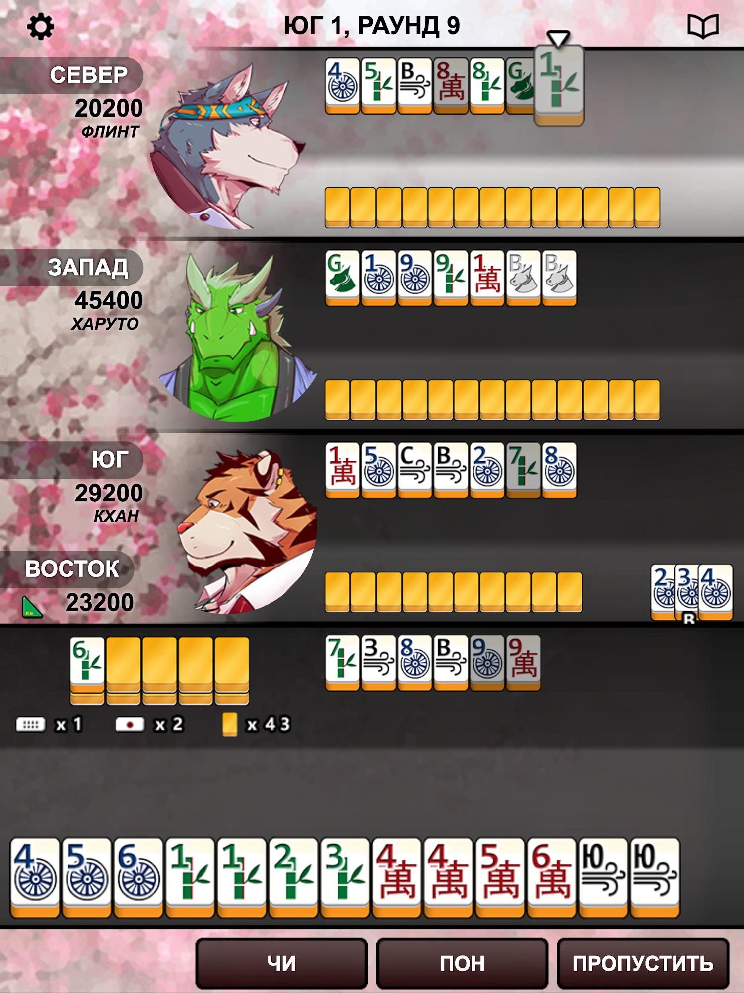 Kemono Mahjong для Android