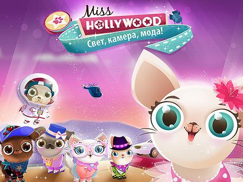 логотип Мисс Голливуд: Свет, камера, мода!