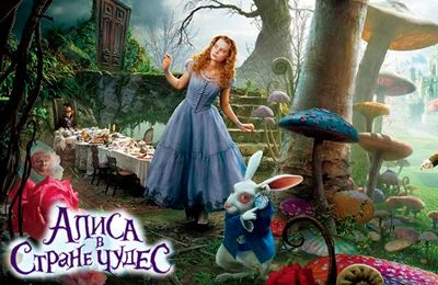 logo Alice im Wunderland: ein Abenteuer hinter dem Spiegel