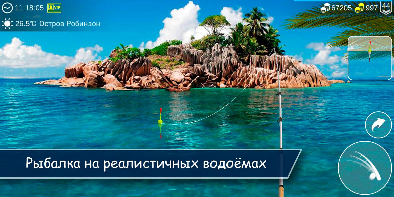 My Fishing World - Реальная рыбалка для Android