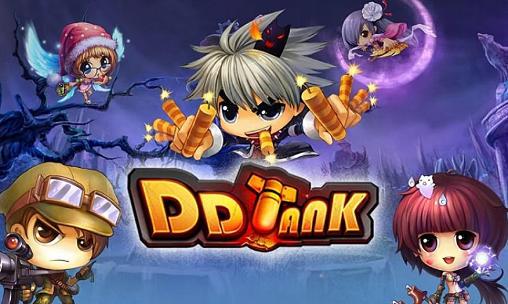 DDタンク スクリーンショット1