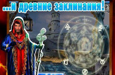 Академия Магии 2: замок волшебников