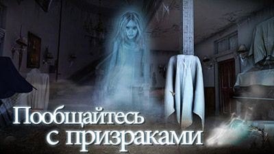 First-person adventure Haunted house mysteries in English