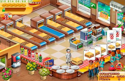 Le Maître des Burgers 3
