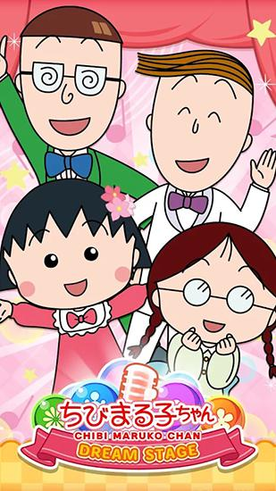 Chibi Maruko-chan: Dream stage screenshot 1