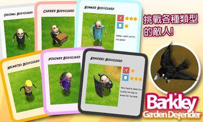 Barkley Garden Defender en français