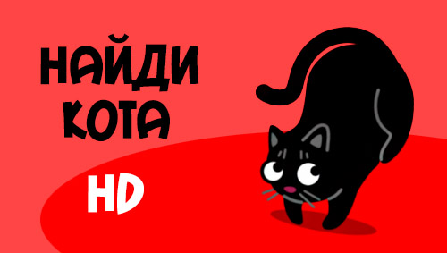 Capturas de tela de Find the cat HD