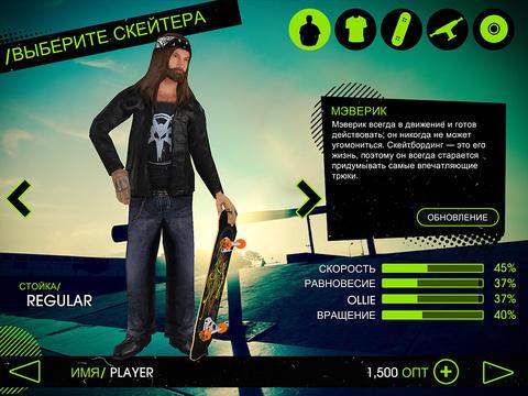 La Soirée de Skateboard 2 pour iPhone gratuitement