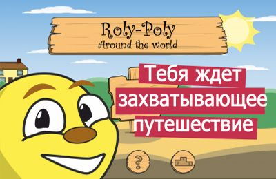 logo Roly - Poly Abenteuer