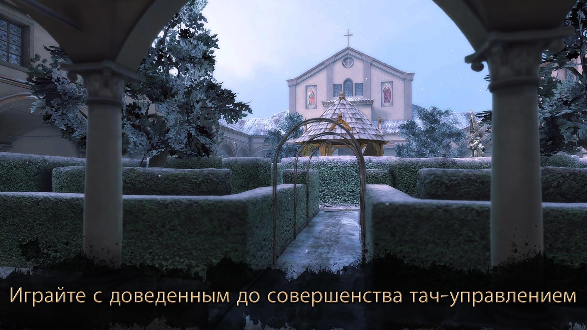 The House of Da Vinci 2 скриншот 1