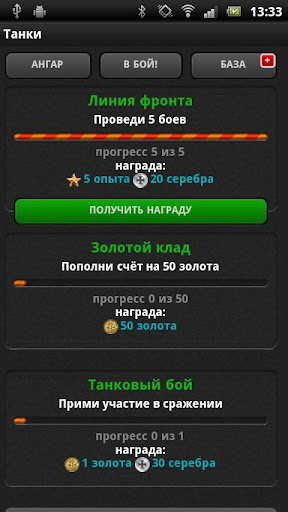 Tanks Online скриншот 1
