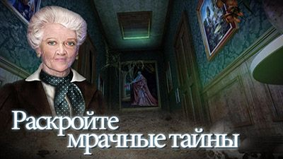Adventure Haunted house mysteries for smartphone