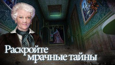 Abenteuer-Spiele Haunted house mysteries für das Smartphone