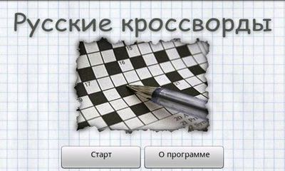 Russian Crosswords скріншот 1