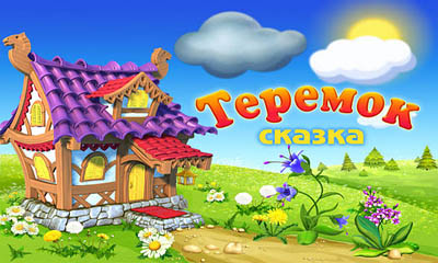 Terem-Teremok screenshot 1