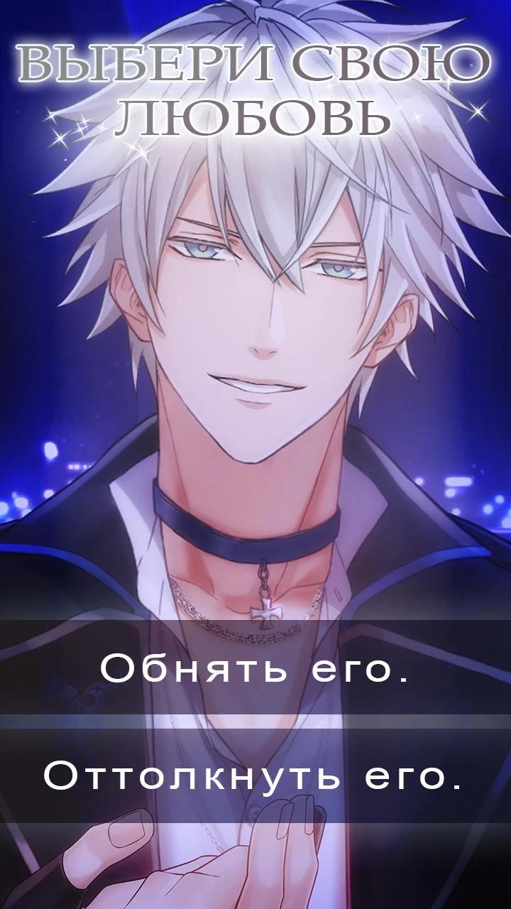 The Spellbinding Kiss : Romance Otome Game для Android
