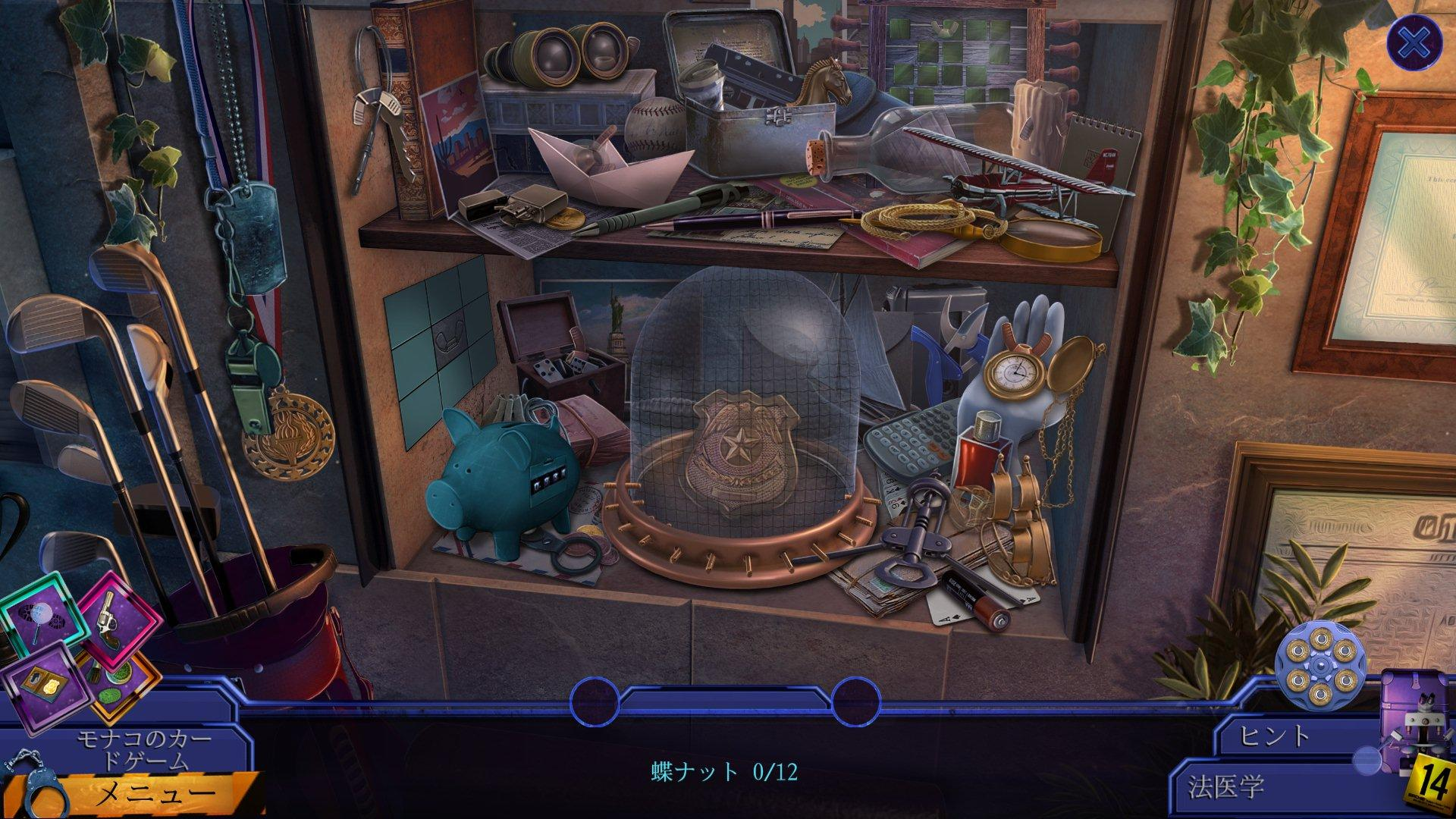 Ghost Files 2: Memory of a Crime スクリーンショット1