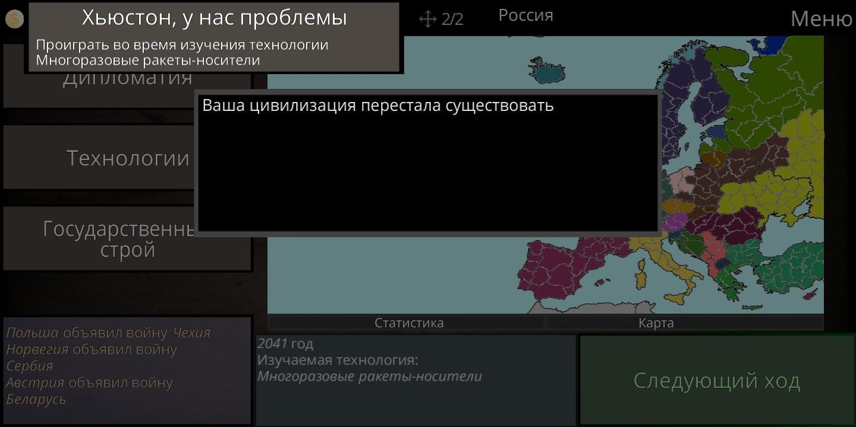 Путь цивилизации скриншот 1