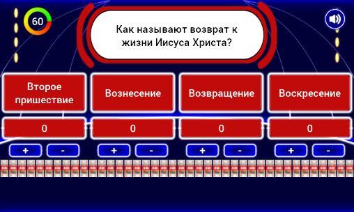 10 millions на русском языке