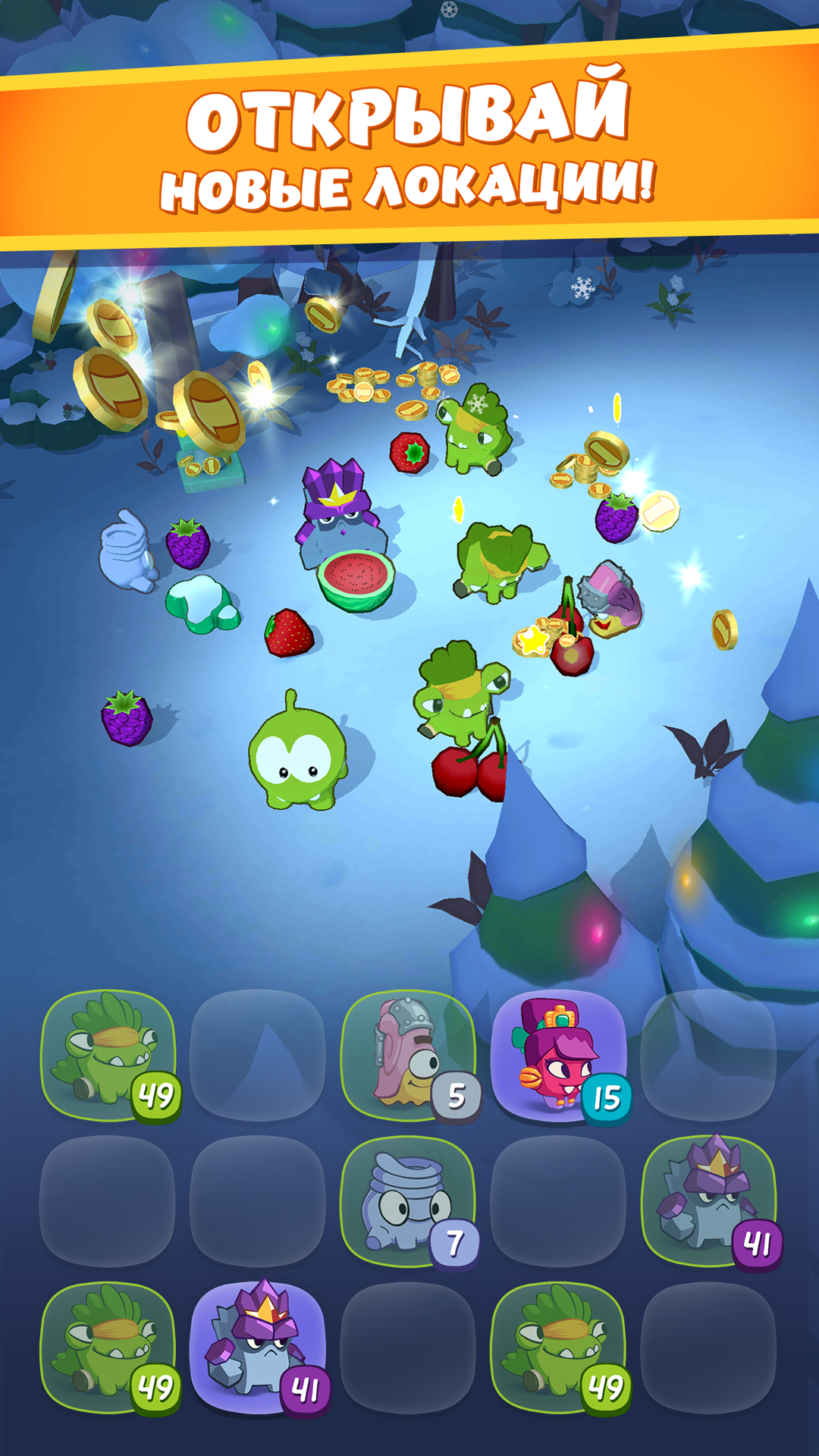 Ам Ням: Эволюция скриншот 1