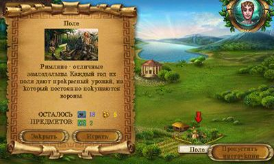 Romance of Rome pour Android