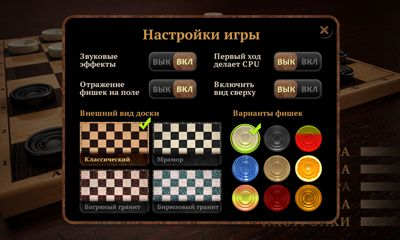 Checkers HD для Android