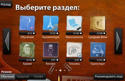 Logikspiele: Lade Blaupause 3D auf dein Handy herunter