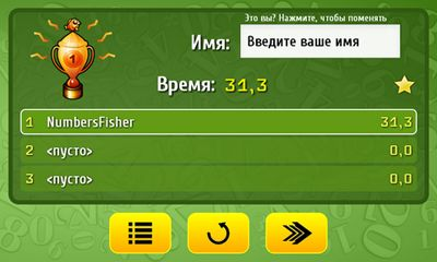 Numbers Fisher для Android