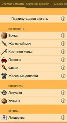 Chambre obscure en russe