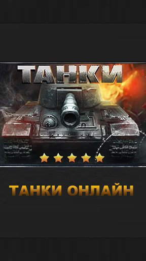 Иконка Tanks Online