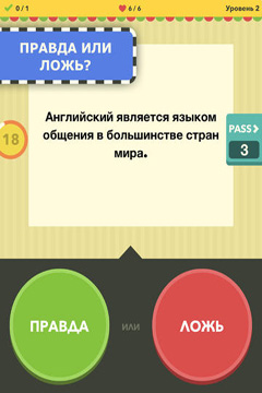 True or False - Test Your Wits! in Russian