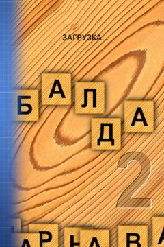 标志巴尔达2