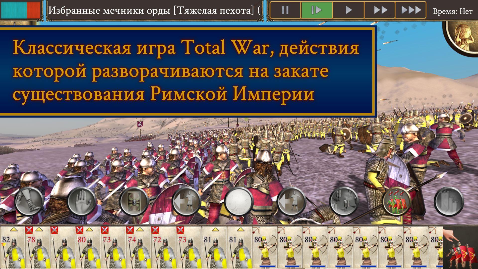 ROME: Total War - Barbarian Invasion скриншот 1
