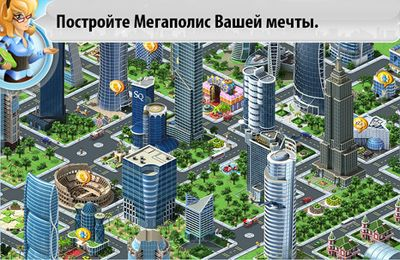 Megapolis in Russian