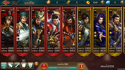 Dynasty legends pour Android