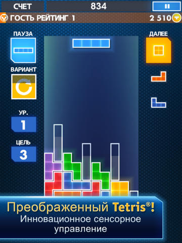 Arcade: download Tetris for iPad to your phone
