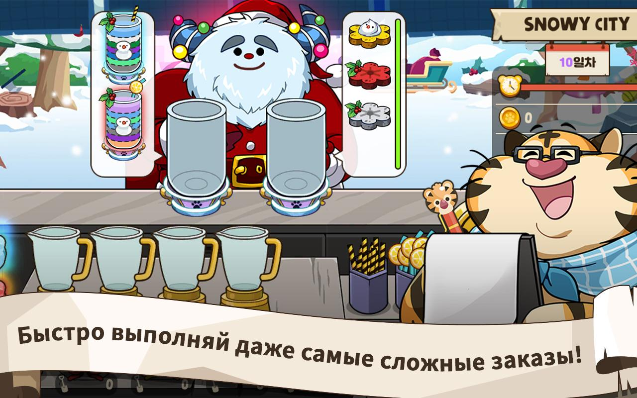 Zoo's Truck: Food Truck Tycoon для Android