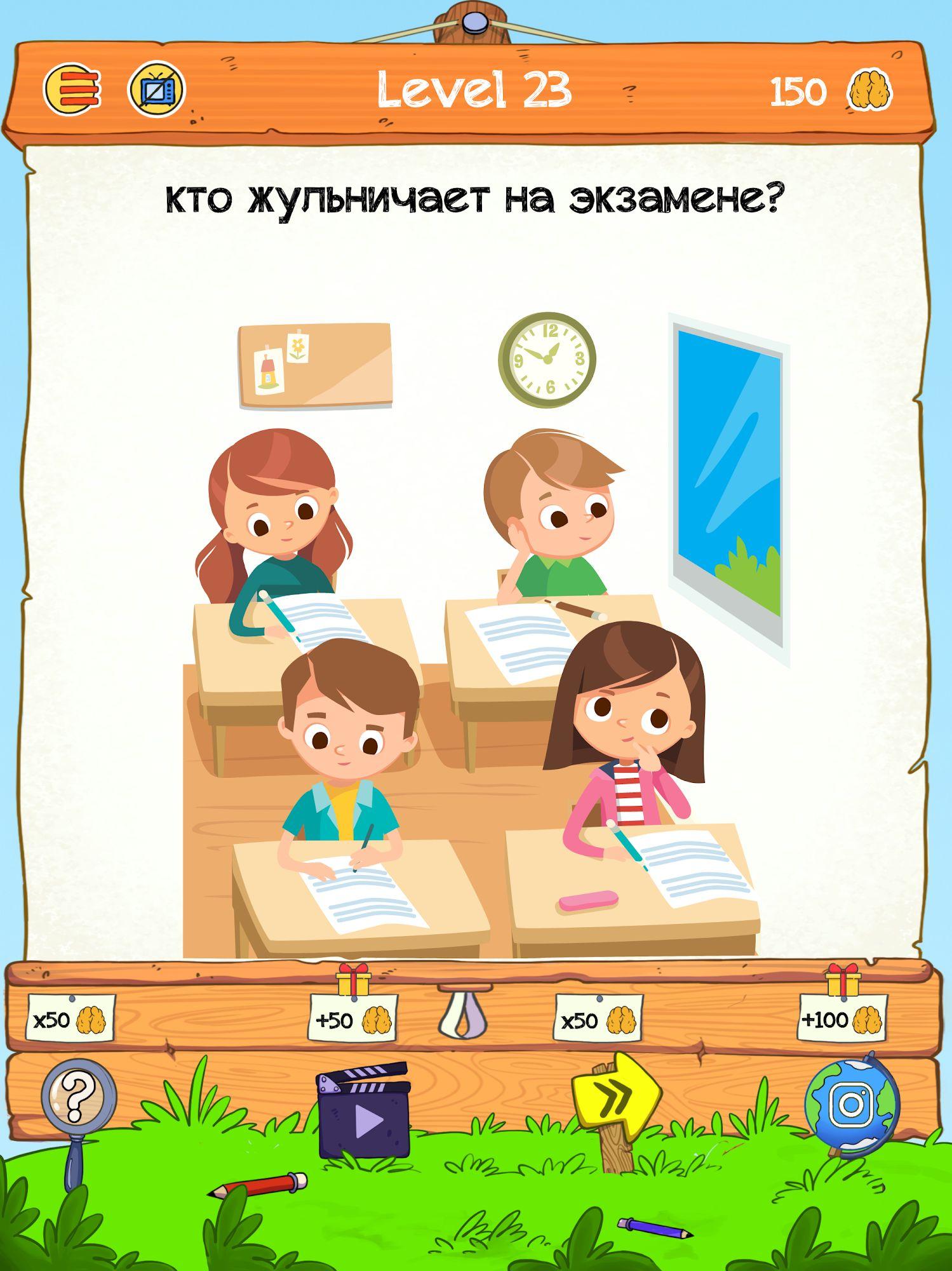 Braindom 2: классные логические игры и загадки скриншот 1