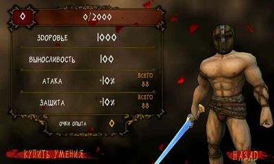 I, Gladiator for Android