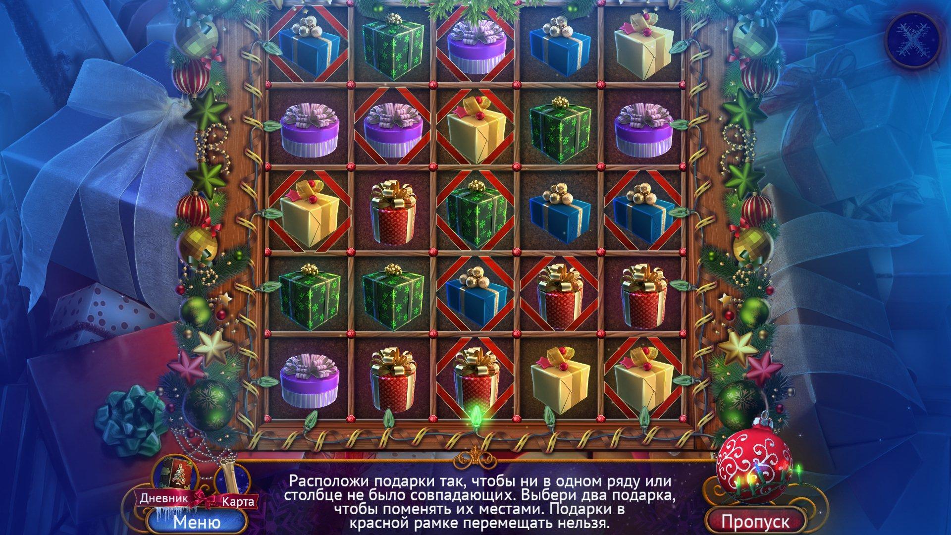 Рождественская история: Санта в опасности скриншот 1