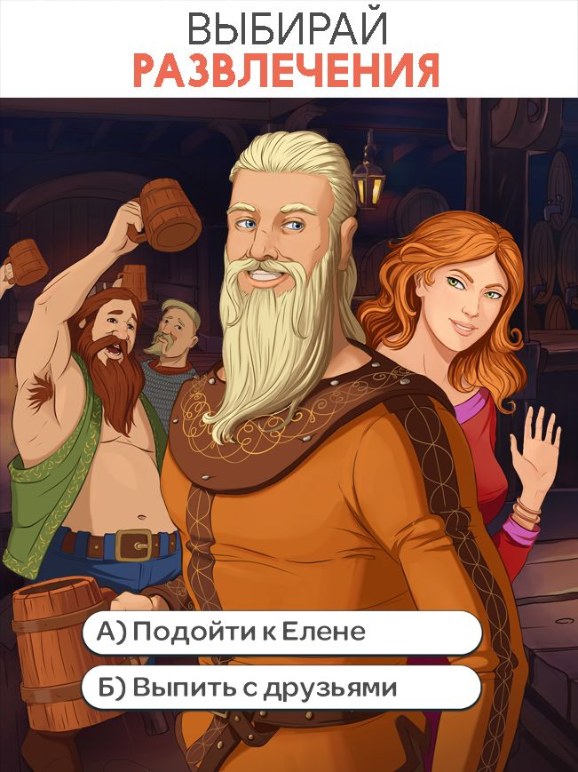 Stories: your choice is matter скриншот 3