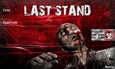 Last Stand icône