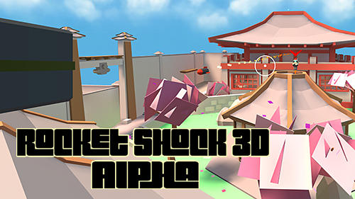 アンドロイド用ゲーム ロケット・ショック 3D: アルファ のスクリーンショット