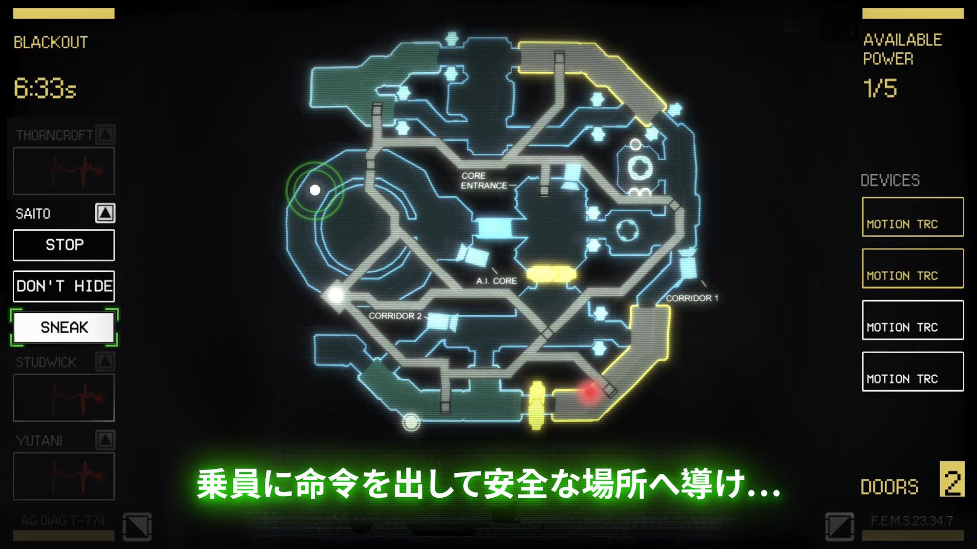 Android用 Alien: Blackout