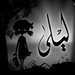 Liyla and the shadows of war icono