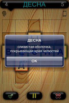 巴尔达2为iPhone
