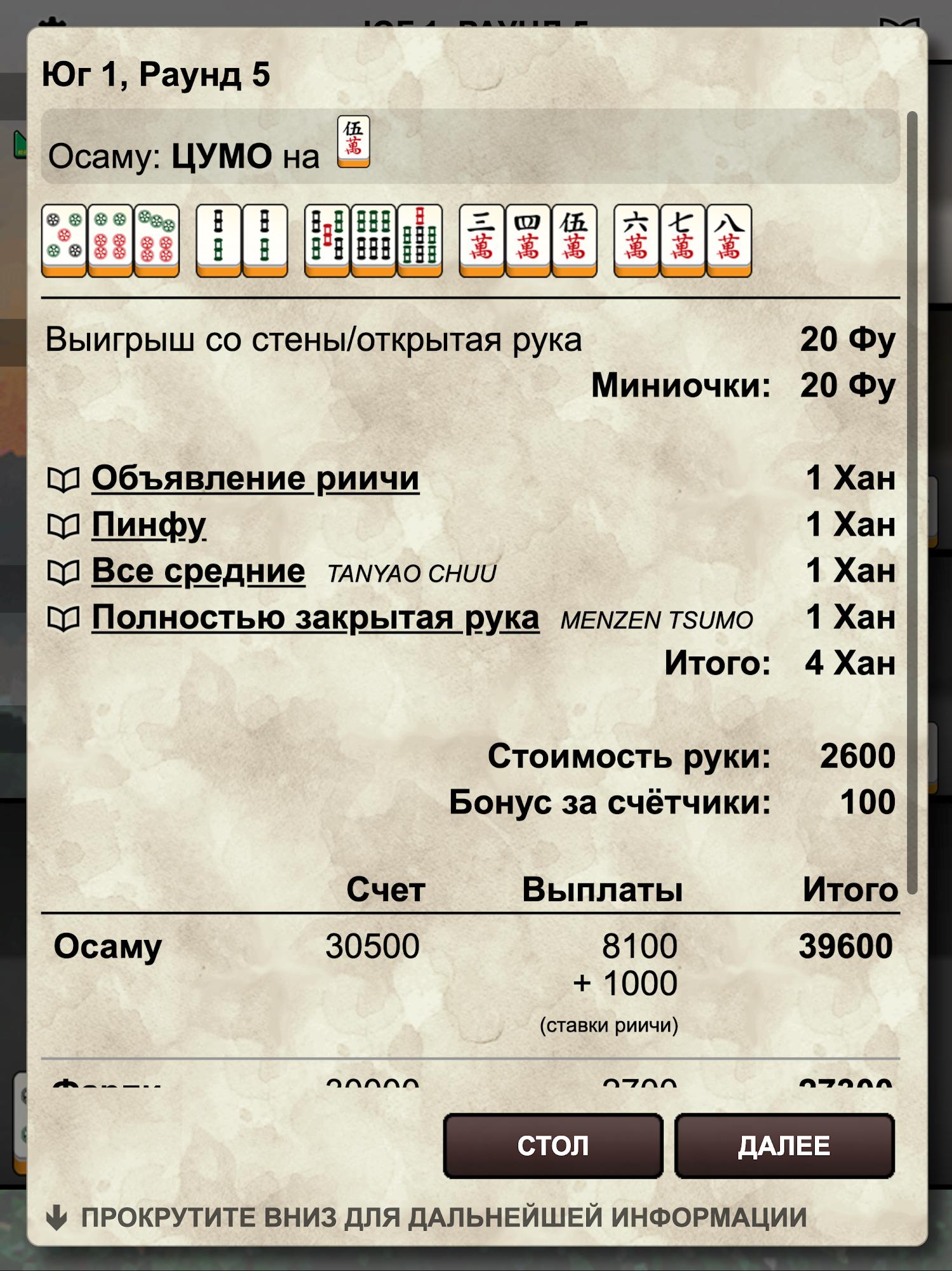 Kemono Mahjong скриншот 1